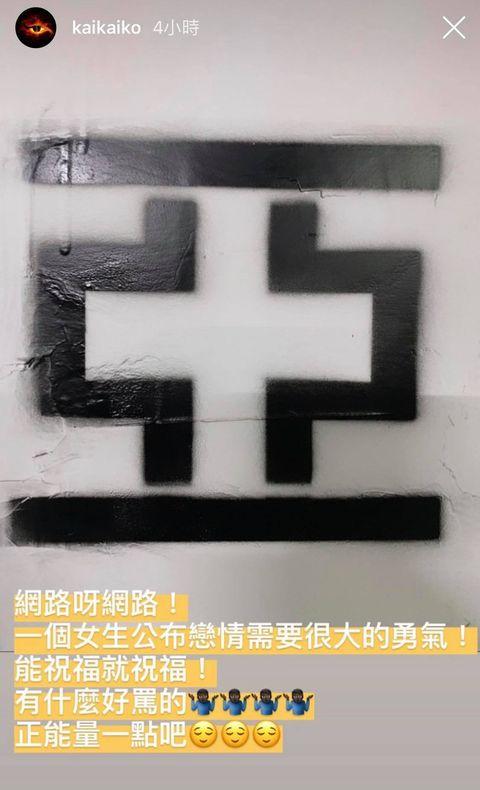 蕭亞軒公布新戀情 柯震東表態