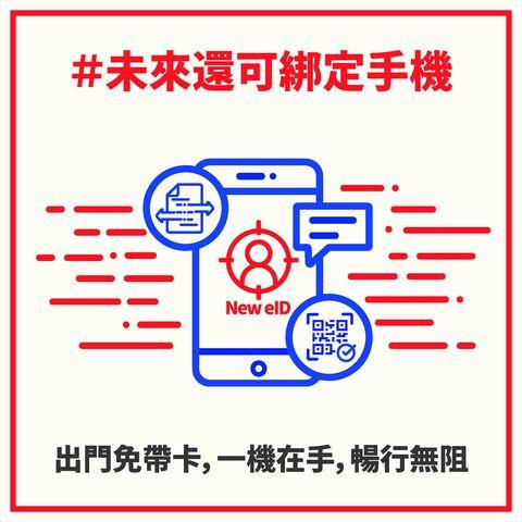 台灣全新「數位身分證」真的要啟動了?超便民5大亮點整理,綁定手機、加密個資還有一堆小細節!