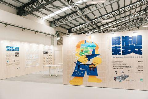 台灣設計展屏東製展區
