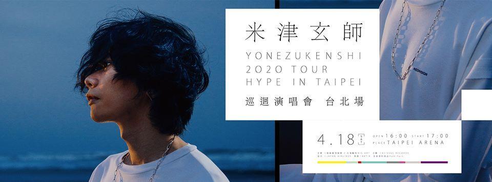 Image result for 米津玄師 演唱會