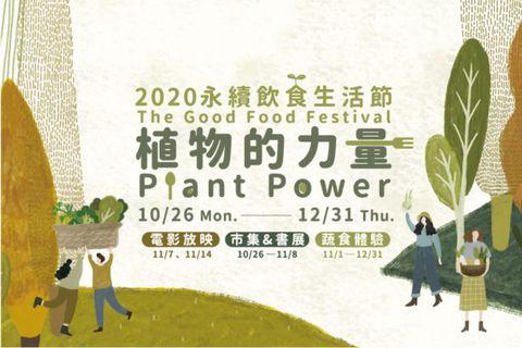 「永續飲食生活節」「蔬食七日大挑戰」