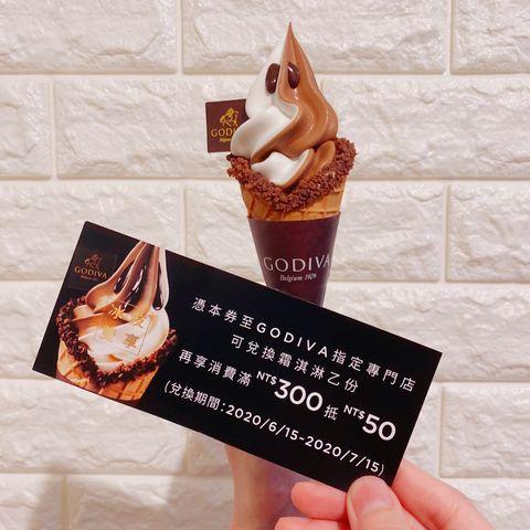 godiva推出冰友雙享日,除了買一送一,買霜淇淋即可獲得免費霜淇淋兌換券