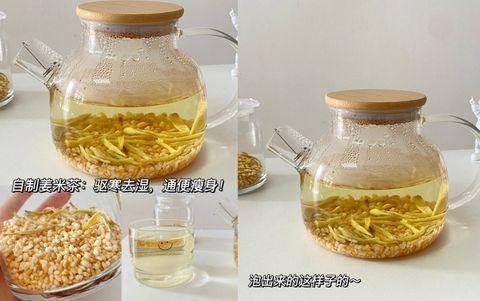 除濕薑米減脂茶