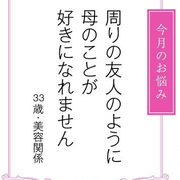 植松晃士のラグジュアリーお悩み相談 vol11 母のことが好きになれません