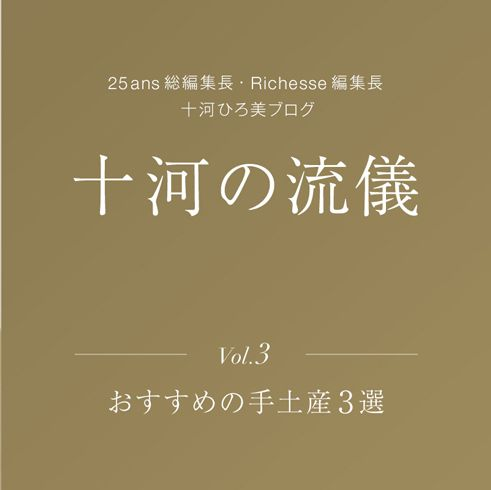 25ans総編集長十河ひろ美ブログ