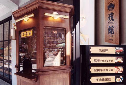 咖啡色的復古售票亭