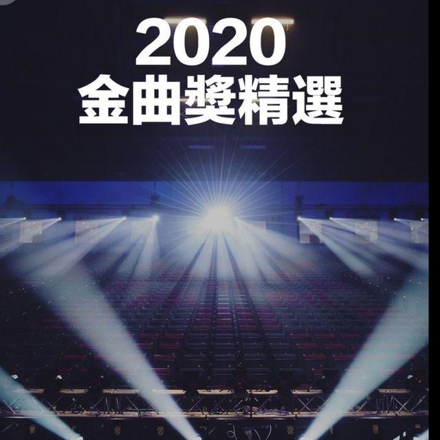 【2020金曲獎】金曲k歌歌單總整理!鄧紫棋、高爾宣、9m887首「年度歌曲」你聽過了沒?