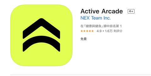 4個爆紅健身app推薦!active arcade好玩度不輸健身環