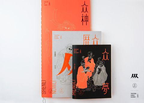 Orange, Text, Font, Graphic design, Illustration, Art, Paper,