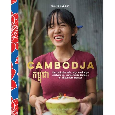 aziatische kookboeken cambodja