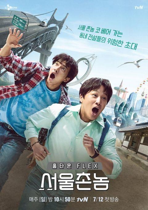 韓國最強綜藝人劉在錫、李昇基、姜虎東通通有!5款療癒又爆笑的韓綜推薦絕對必看!