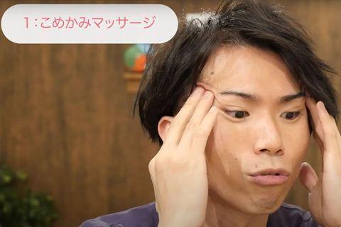 日本整骨師親授5分鐘整形級「大眼按摩操」!兩週放大雙眼改善眼型、練出超電桃花眼