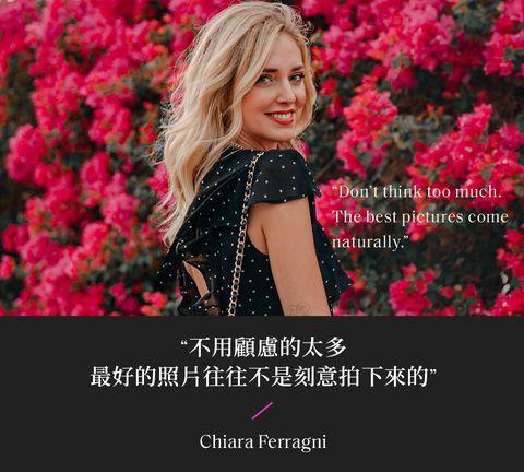 chiara ferragni 百萬氣部落客的分享哲學