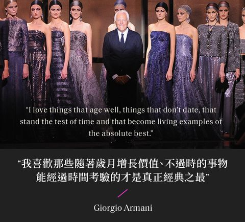 giorgio armani 設計大師優雅到老的品味哲學
