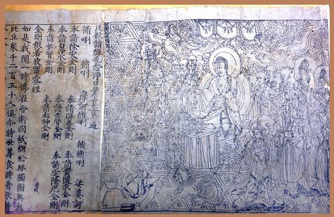 the worlds earliest surviving printed book a wood block printed version of the diamond sutra
