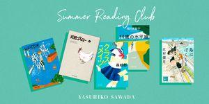 澤田さんが選んだ5冊
