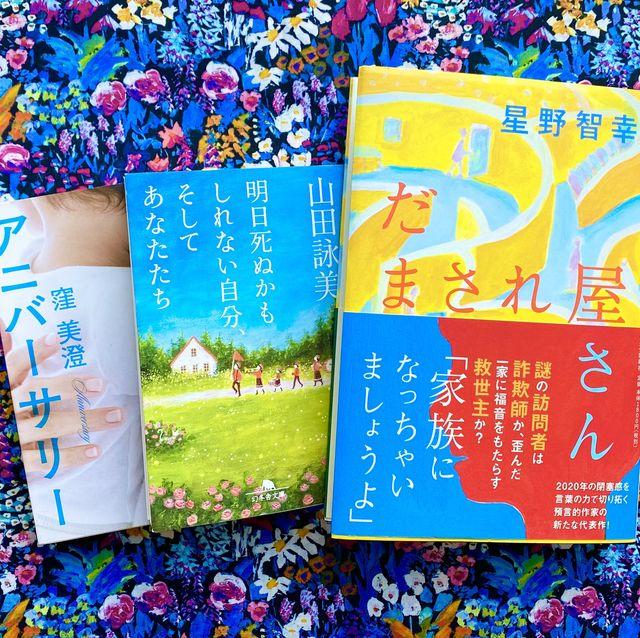 窪美澄『アニバーサリー』と山田詠美『明日死ぬかもしれない自分、そしてあなたたち』と星野智幸『だまされ屋さん』