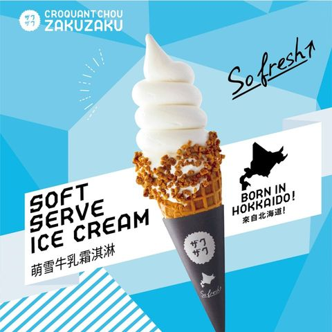 Soft Serve Ice Creams, Frozen dessert, Food, Dairy, Ice cream, Dessert, Ice cream cone, Cone, Sorbetes, Cream,