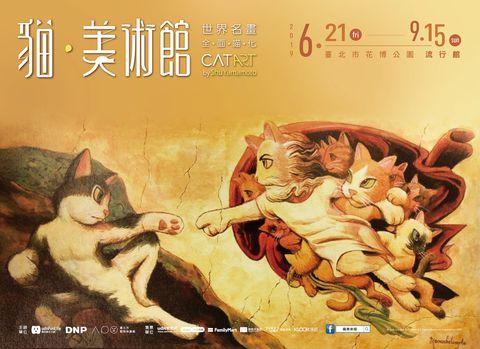 貓美術館世界名畫