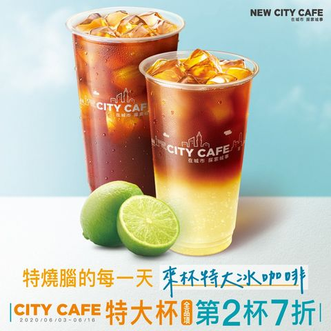 city cafe 西西里風檸檬咖啡