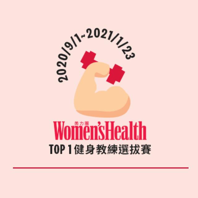 women's health2020年度教練