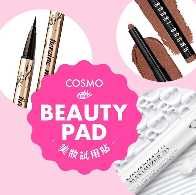 cosmo beauty pad美妝試用貼七月 口罩妝、視訊眼妝