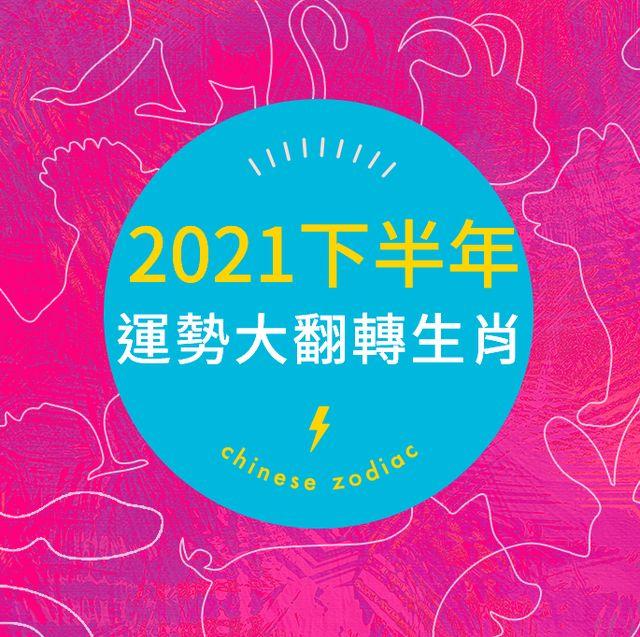 2021下半年運勢大翻轉4生肖