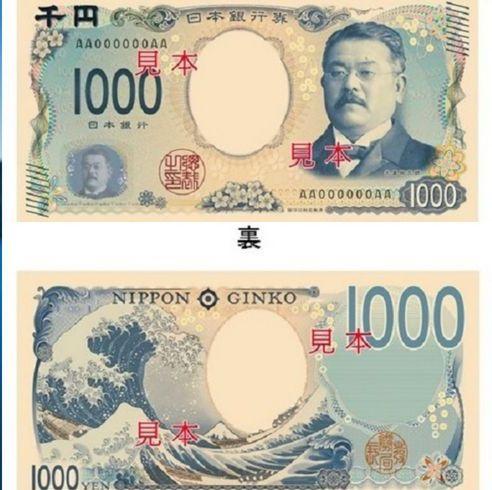 日圓2024年將全面換裝,下次赴日旅遊要注意!500、1000圓等4種「新版日幣」一次看