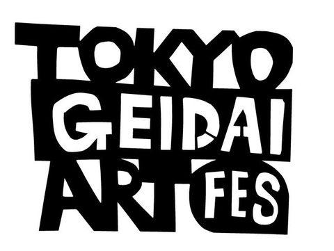 東京藝大アートフェス