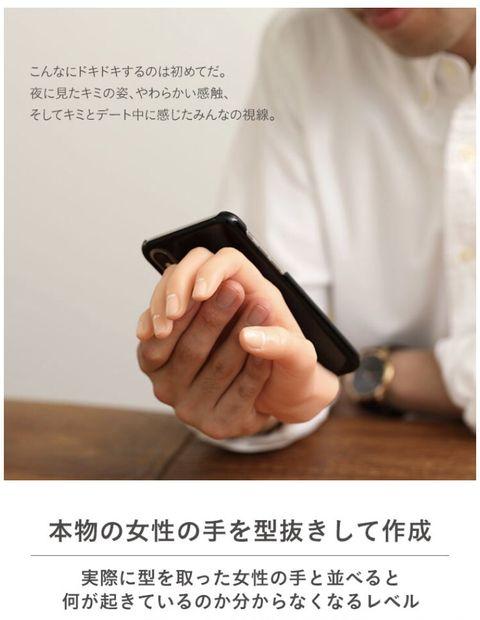 日本發明超詭異「女友之手」手機殼!這樣就能永遠和她的那隻手在一起了⋯⋯