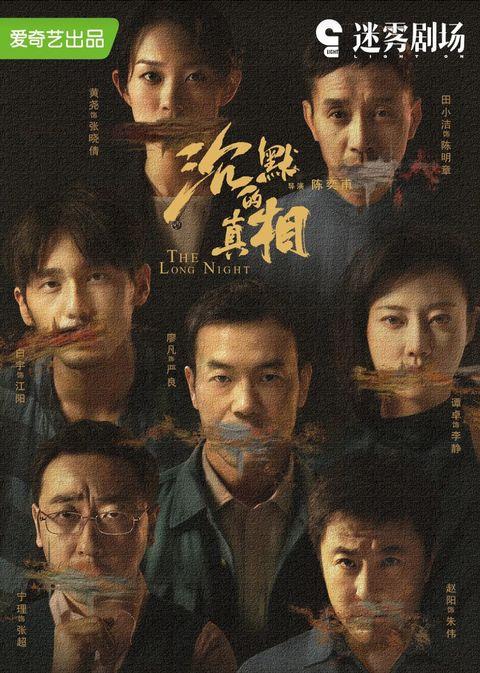 《愛的迫降》導演新作!韓石圭、鄭有美主演韓版《沉默的真相》