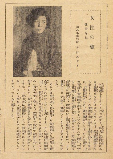 吉行あぐり あぐり 婦人画報115周年記念