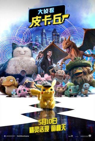 Resultado de imagen de detective pikachu poster