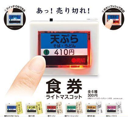 【ELLE怪奇物語】日本扭蛋竟然出「食券」?超可愛小掛飾,按下還會顯示「完售」燈光!