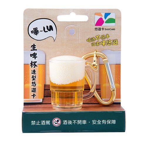 生啤杯3d造型悠遊卡
