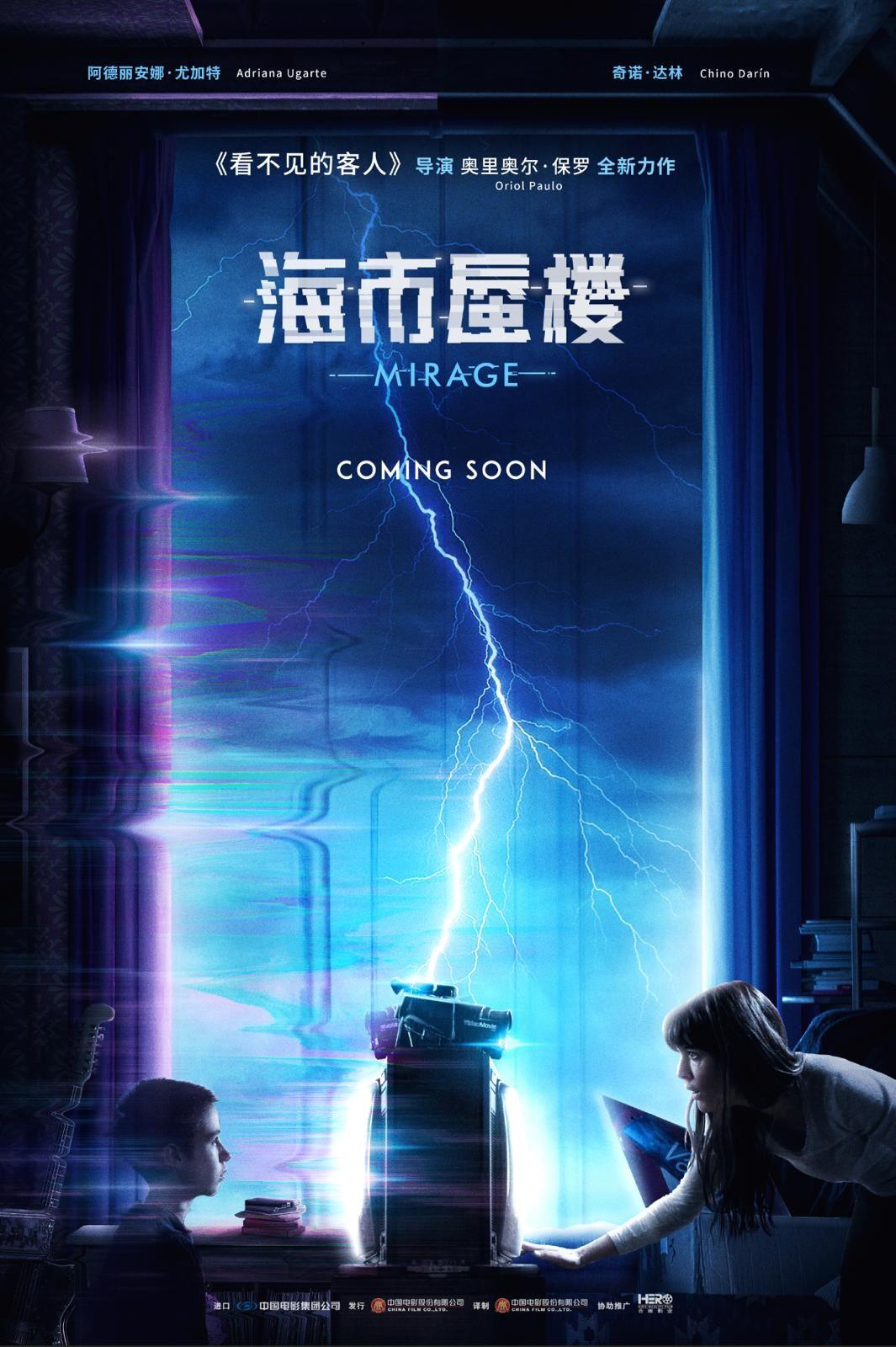 Resultado de imagen de DURANTE LA TORMENTA cartel  CHINA