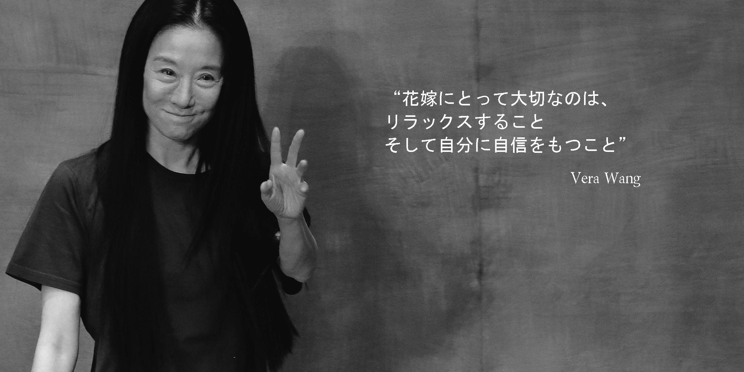 a1772d15bd671 世界的な人気ドレスブランド「ヴェラ・ウォン」にまつわる26の小ネタ集 ...