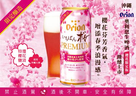 粉紅色包裝的奧利恩櫻花啤酒