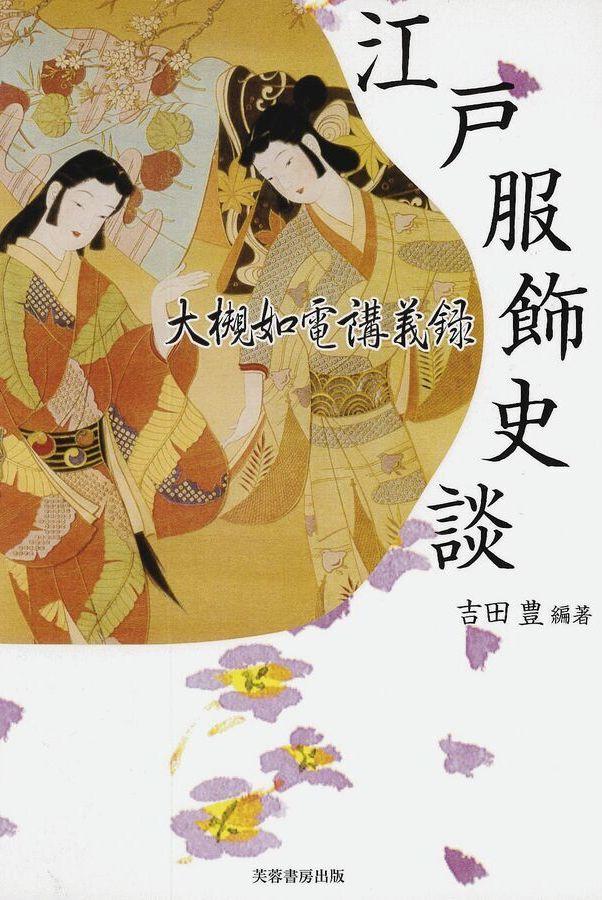 江戸服飾史談