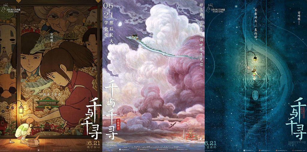 Los nuevos pósters de 'El viaje de Chihiro' te van a enamorar