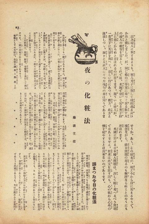 婦人画報 115周年 美容 コスメ 藤波芙蓉