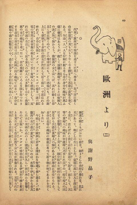 婦人画報 与謝野晶子 歌人 創刊115周年
