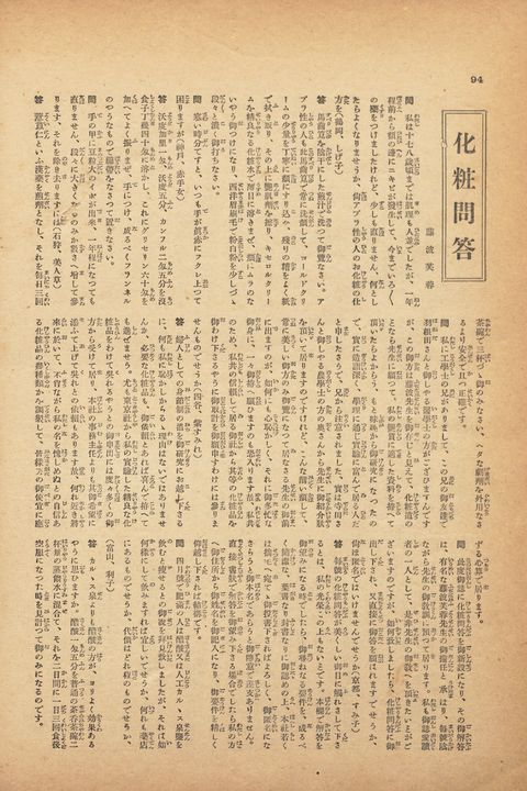 婦人画報 115周年 コスメ 美容 美顔術 藤波芙蓉