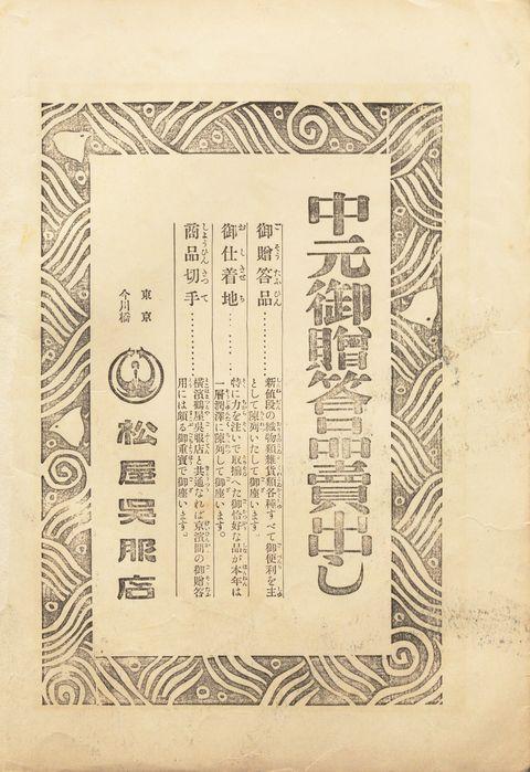婦人画報 100年 松屋呉服店