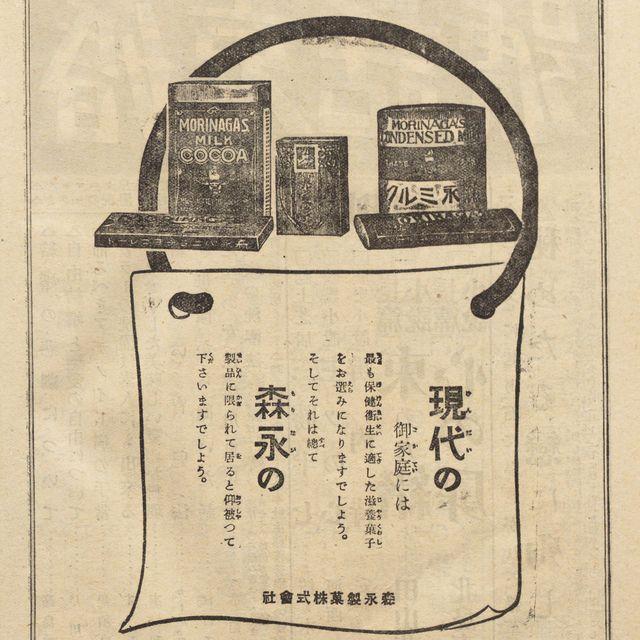 婦人画報 100年 雑誌広告
