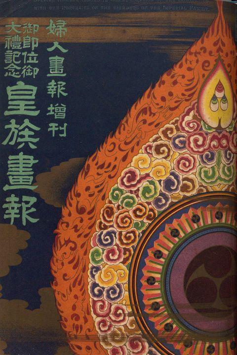 昭和3年に刊行された「皇族画報」