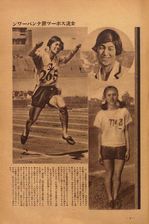 婦人画報 人見絹江 オリンピック 銀メダル