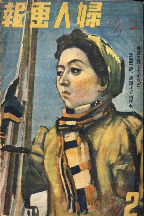 婦人画報 太平洋戦争