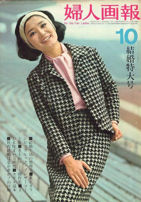 1964 東京五輪 婦人画報 tokyo