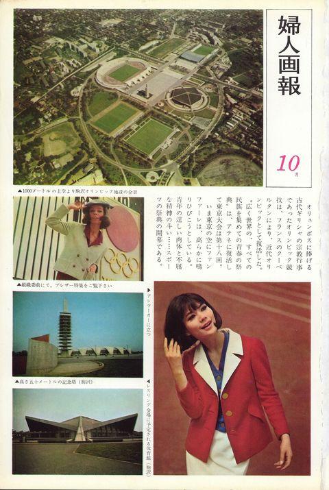 東京五輪 1964 婦人画報 tokyo